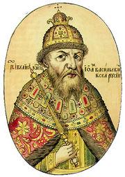 Иван IV Грозный формально...