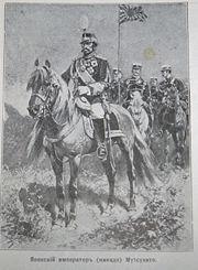 Муцухито стал императором Японии...