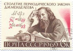 Дмитрий Менделеев составил таблицу...