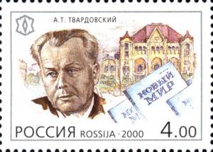 Русский писатель А. Твардовский...