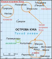 Острова Кука объявлены частью...