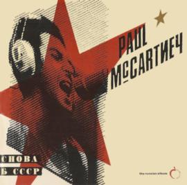 Пол Маккартни приступил к...
