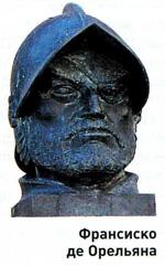Испанский конкистадор Фран-сиско де...