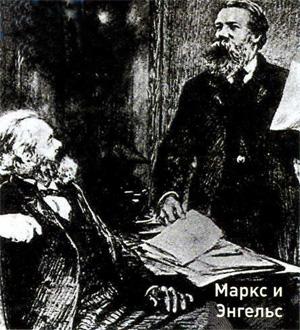 Карл Маркс, проживавший в...