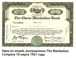 The Manhattan Company («Манхэттенская...