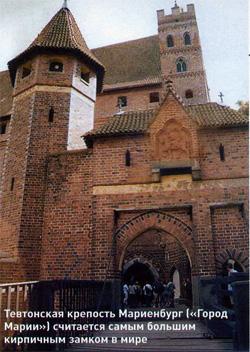 Столица Тевтонского ордена была...