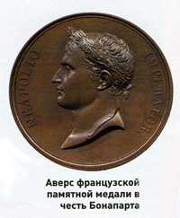 Окончательно поверженного 46-летнего Наполеона...