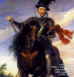Польский король Сигизмунд III...