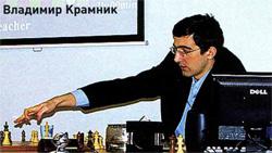 Двадцатипятилетний Владимир Крамник, выиграв...