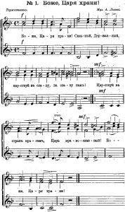 Был впервые исполнен Гимн...